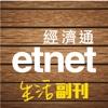 生活副刊 - etnet 經濟通