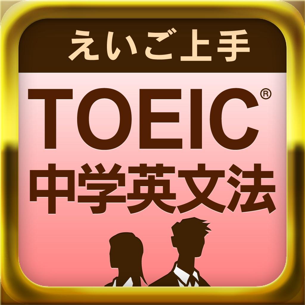 えいご上手 TOEIC®に勝つ 中学英文法
