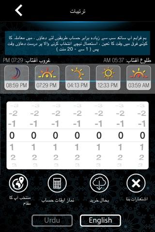 اردو- قرآن-اوقات نماز screenshot 3