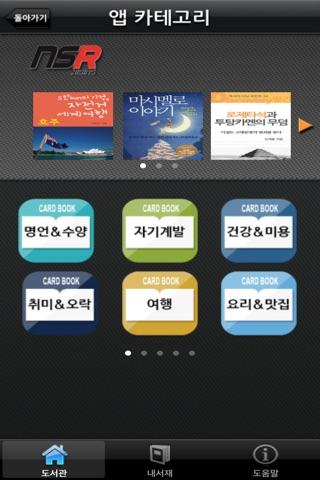 NSR 앱도서관 screenshot 2