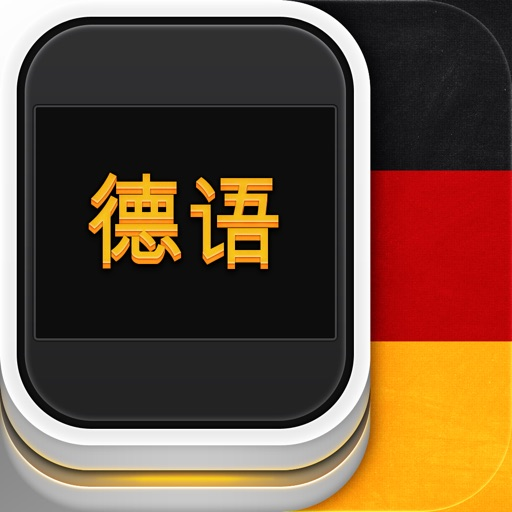 黄金德语 Goldenes Deutsch (Free)