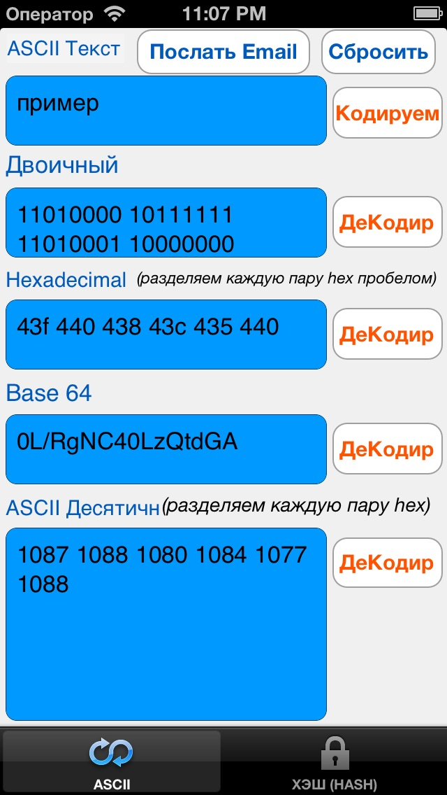 !ASCII HEX BASE64 MD5 SHA-1 BINARY текст конвертер утилитаСкриншоты 1