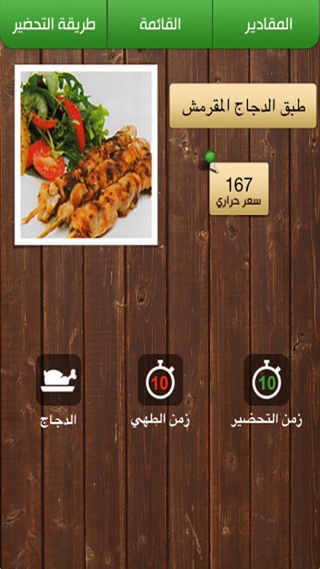 مطبخ الريجيم الشامللقطة شاشة1