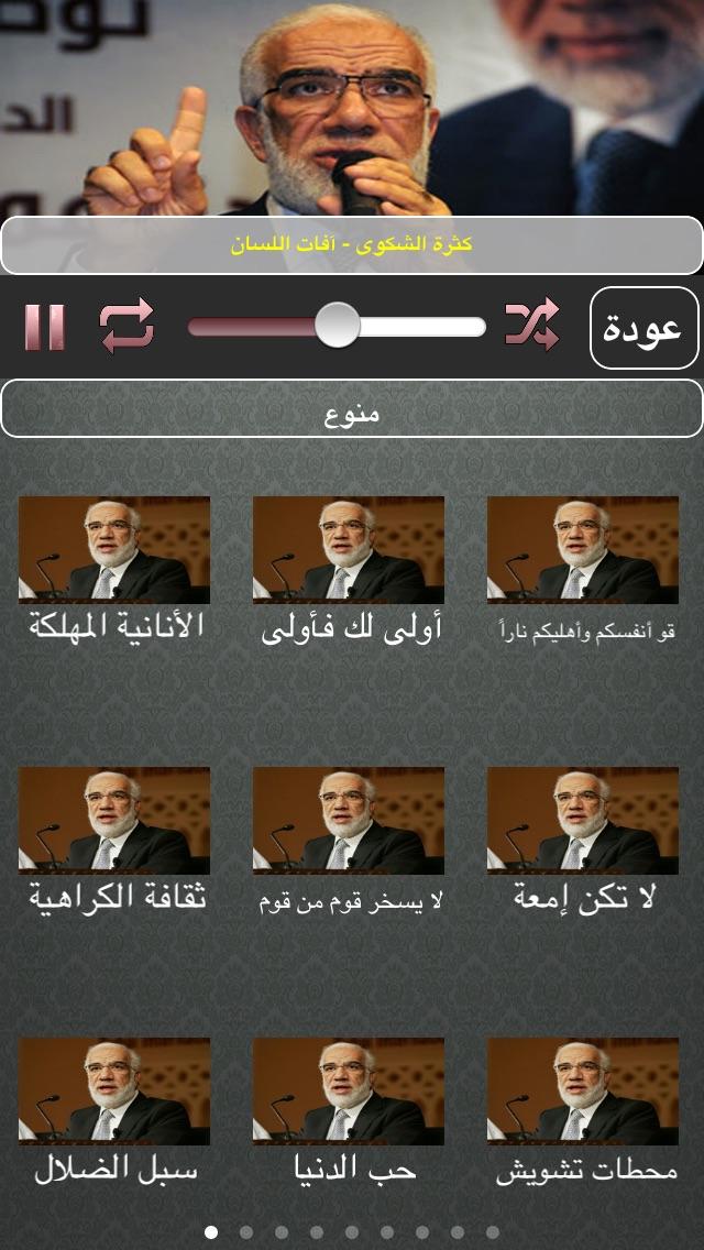 عمر عبد الكافي - محاضرات دينيةلقطة شاشة5