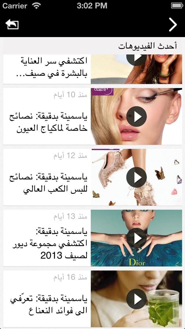 Yasminaلقطة شاشة5