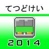 てつどけい山手線2014