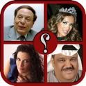 فنانين العرب -احزر من هو الفنان