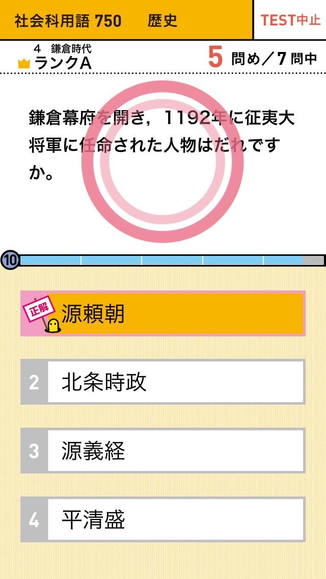 学研『高校入試ランク順 中学社会科用語750』のスクリーンショット4