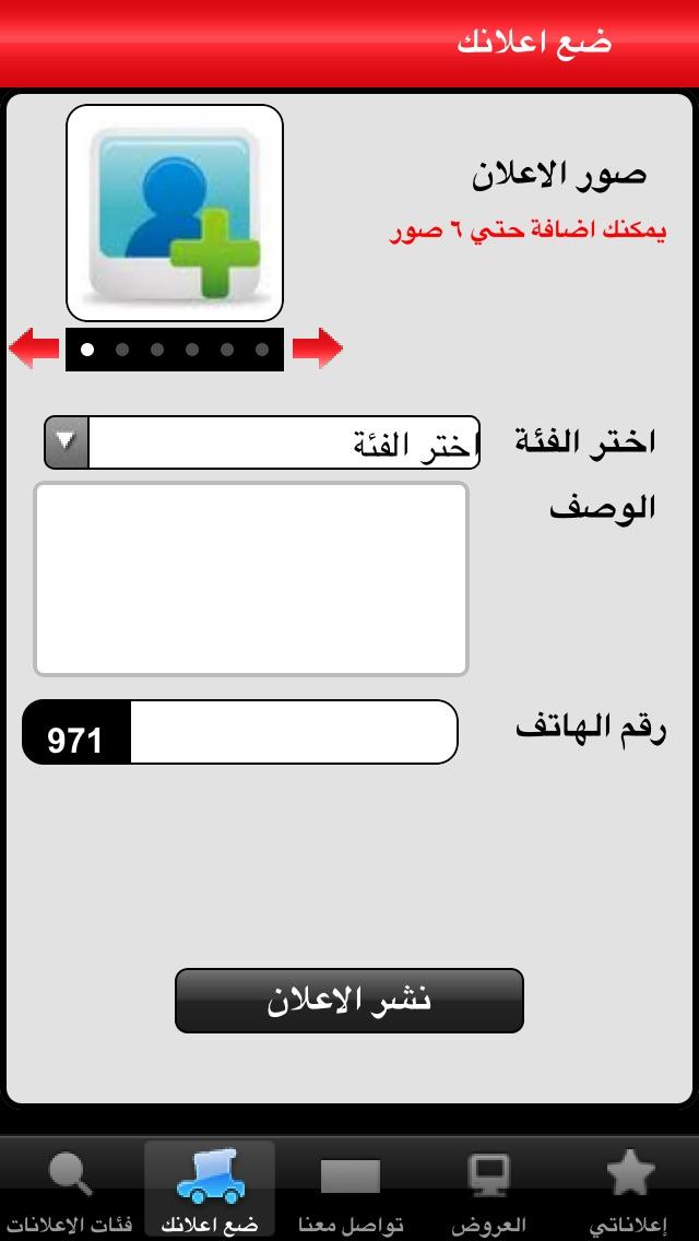 UAE Marketلقطة شاشة3