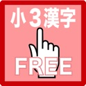 Kanji of the third grade of elementary school exercise books FREE icon