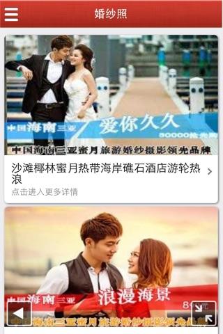 Screenshot of 三亚婚纱摄影