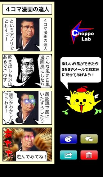 4コマ漫画の達人 -絵が苦手でも超簡単4コマ作成!!!-のおすすめ画像1