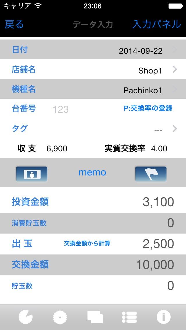 パチメモ screenshot1