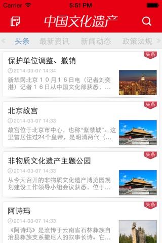 文化遗产 screenshot 2