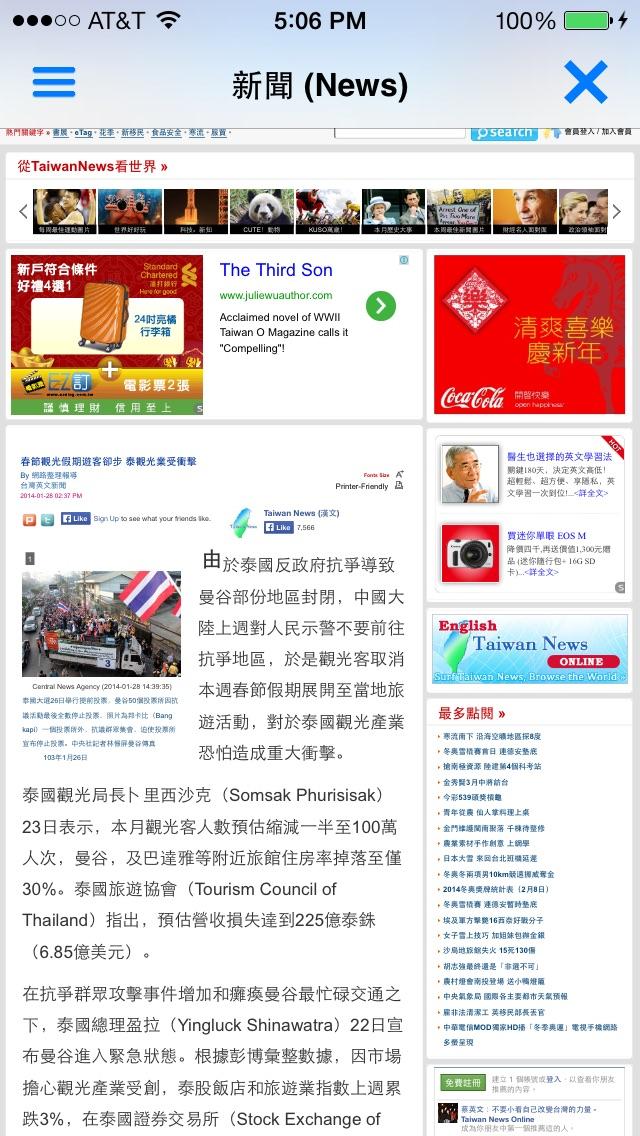 台湾廣播和新聞 screenshot1