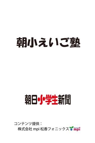 朝小えいご塾 screenshot 1