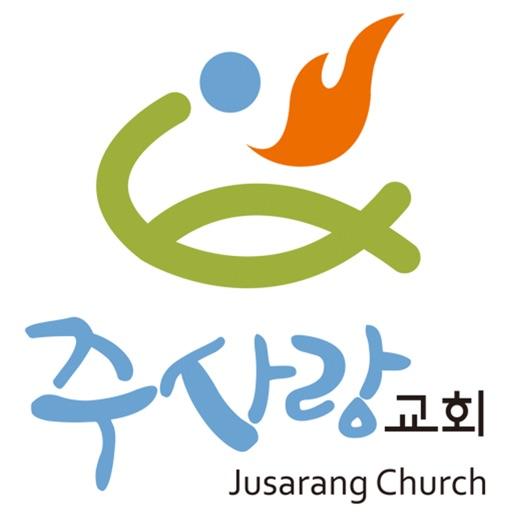 강일주사랑교회