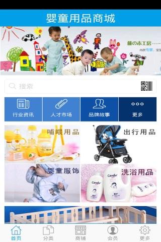 婴童用品商城 screenshot 1