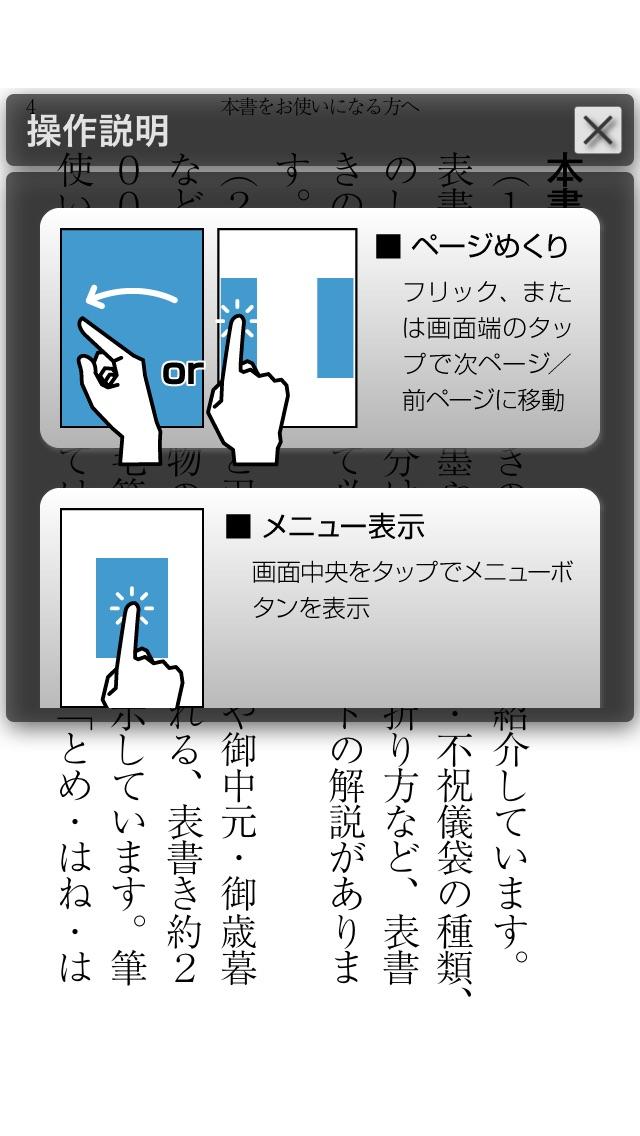 知らないと恥をかく日本人として最低限知っておきたい常識力 マナー・表書き編のおすすめ画像2