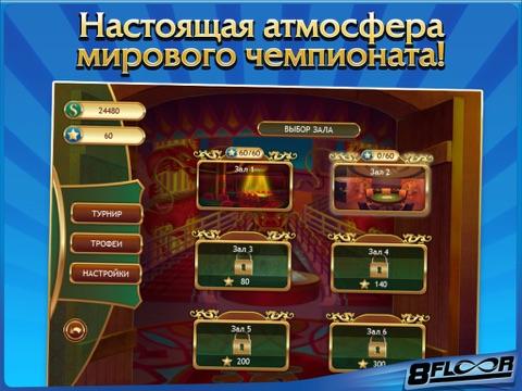 Игра Мировой Турнир. Угадай Картинку HD Free