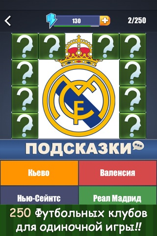 Guess the Football Clubs - Free Pics Quiz screenshot 1