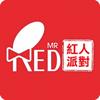 RedMR 紅人派對
