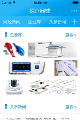 医疗器械客户端 screenshot 2