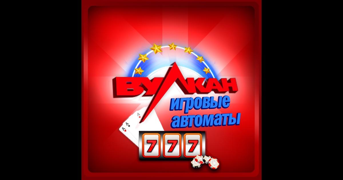 kazino-vulkan-prilozhenie-dlya-ios