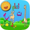 ABC Play And Learn Arabic Letters And Numbers براعم الاطفال ٢