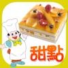 甜派派家常菜谱实用工具HD 烹饪发烧友味觉大师好厨师必备