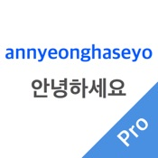 KoreanMate Pro - Learn Korean pronunciation accent quick and easy for beginner