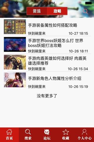 超好玩助手 for 太极熊猫2 screenshot 1