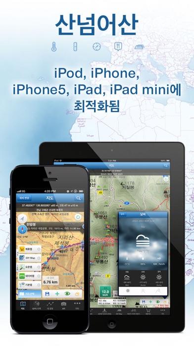 iPhone 스크린샷 1