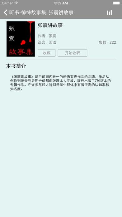 download 惊悚故事集(持续更新各种惊悚诡异故事) apps 1