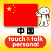 指さし会話中国 touch&talk 【personal version】