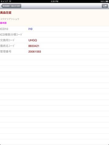 http://is1.mzstatic.com/image/thumb/Purple42/v4/3e/33/44/3e3344b1-eb47-b5eb-1690-8a1f55010191/source/360x480bb.jpg