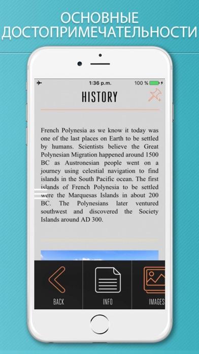 Французская Полинезия ПутеводительСкриншоты 4