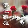 佛化家庭–法鼓山