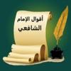 اقوال الإمام الشافعي