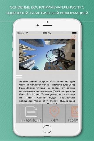 New York City Travel Guide screenshot 3