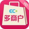 EC+多商户HD