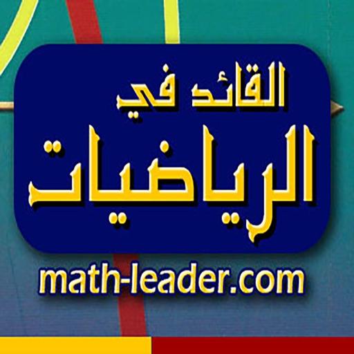 القائد في الرياضيات