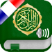 Coran Tajwid et Tafsir Audio mp3 en Français, en Arabe et en Transcription Phonétique - القران الكريم تجويد
