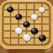 五子棋—天天单机版双人对战策略小游戏