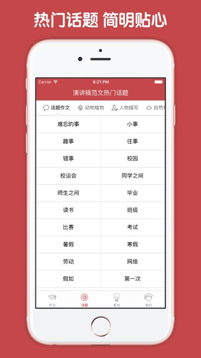 download 演讲稿范文大全 apps 1