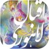 دیوان اشعار اقبال لاهوری