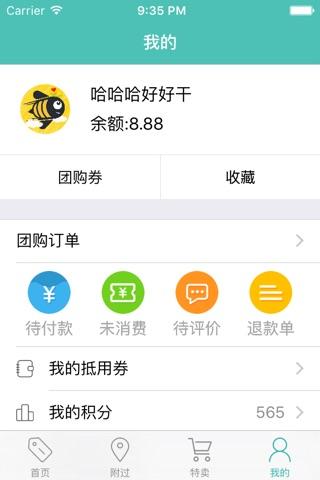 青团生活 screenshot 4