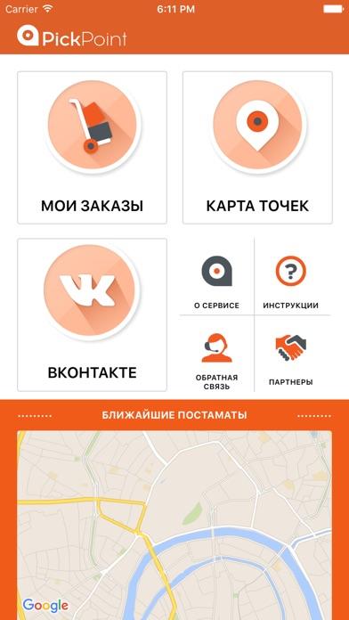 пикпоинт приложение скачать - фото 7