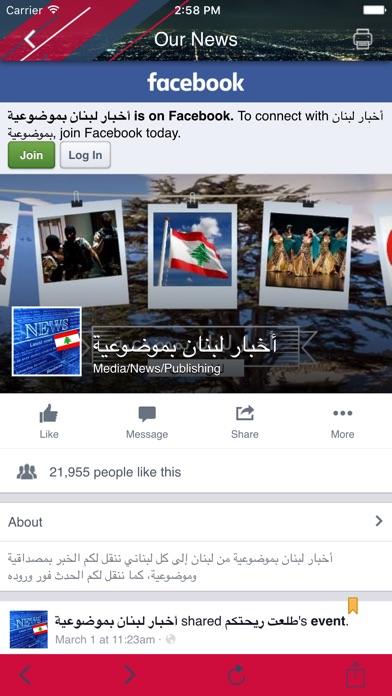 Akhbar Lebanonلقطة شاشة2