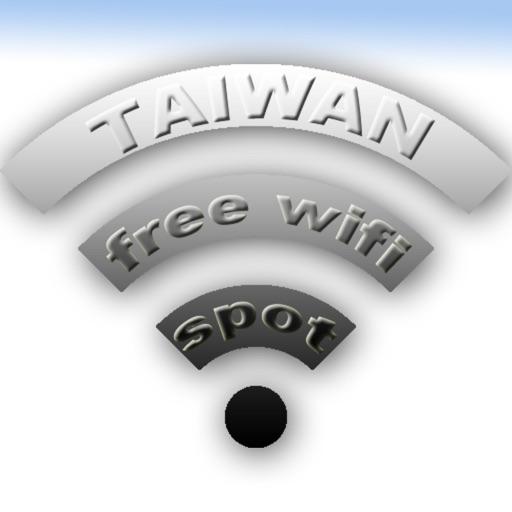 台湾免费WIFI